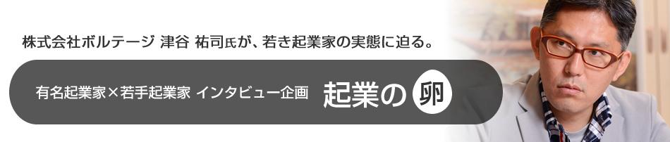 tamago_header