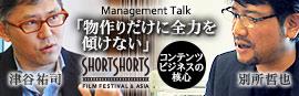 『Branded Shorts』に代表取締役 津谷の対談記事が掲載されました