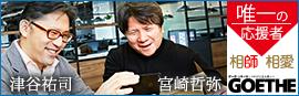 『GOETHE 2月24日号』に社長 津谷の対談記事が掲載されました