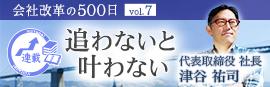 【会社改革の500日 vol.7】追わないと、叶わない