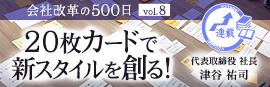 【会社改革の500日 vol.8】20枚カードの活用で、新しいスタイルを創る!